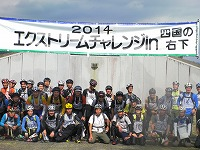 extreme20141025photo1